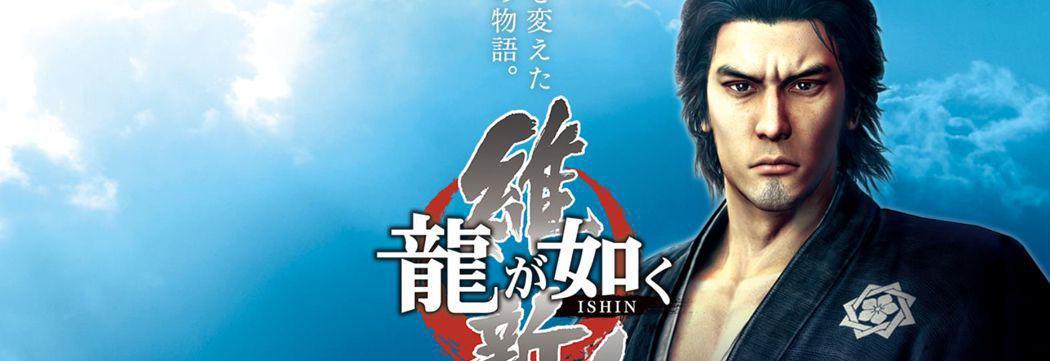 Yakuza: Restoration