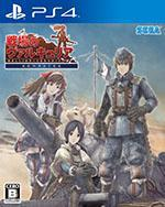 Valkyria Chronicles: Remaster