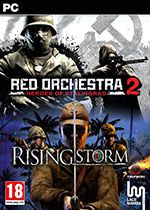 red-orchestra-2-heroes-of-stalingrad-with-rising-storm-pc-box-art-coperta