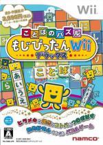 Kotoba no Puzzle: Mojipittan Wii Deluxe