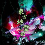 Touhou 11 – Subterranean Animism