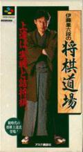 Itou Haka Rokudan no Shogi Dojo