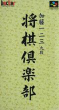 Katou Hifumi Kudan Shogi Club