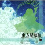 Touhou 12 – Undefined Fantastic Object