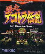 Bakusou Dekotara Densetsu for Wonderswan