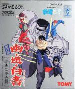 YuYu Hakusho Dai-Ni-Dan: Ankoku Bujutsu Kai Hen