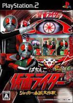 Pachinko Kamen Rider
