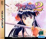 Sakura Taisen 2: Kimi, Shinitamou koto Nakare