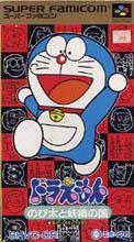 Doraemon: Nobita to Yousei no Kuni