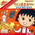 Chibi Maruko-chan: Quiz de Piihyara