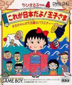 Chibi Maruko-Chan 4: Korega Nippon Dayo! Oujisama