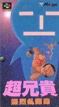 Cho Aniki: Bakuretsu Rantou Hen