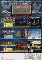 Namco Classic Collection Vol. 1