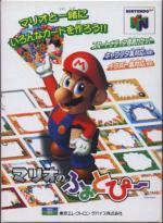 Mario no Photopi