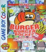 Burger Burger Pocket: Hamburger Simulation