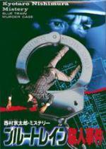 Nishimura Kyoutarou Mystery: Blue Train Satsujin Jiken