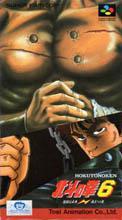 Hokuto no Ken 6: Gekitou Denshouken Haou e no Michi