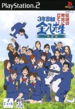 3-Nen B-Gumi Kinpachi Sensei: Densetsu no Kyoudan ni Tate!