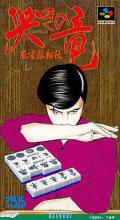 Naki no Ryuu: Mahjong Hishouden