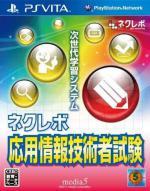 NextRev: Ouyou Jouhougijutsusha Shiken