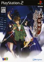 Shikigami no Shiro: Nanayozuki Gensoukyoku