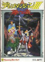 Deep Dungeon III: Yuushi he no Tabi