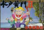 Mito Koumon II: Sekai Manyuuki