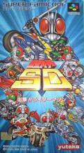 Kamen Rider SD: Shutsugeki!! Rider Machine