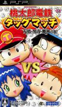 Momotaro Dentetsu Tag Match: Yuujou – Doryoku – Shouri no Maki!