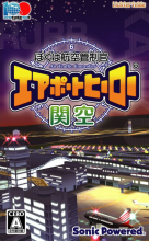 I Am An Air Traffic Controller: Airport Hero Haneda