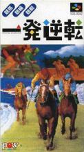 Ippatsu Gyakuten: Keiba – Keirin – Kyoutei