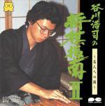 Tanigawa Kouji no Shogi Shinan II