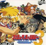 Cosmic Fantasy 3: Bouken Shounen Rei
