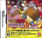 Gegege no Kitarou: Youkai Daigekisen