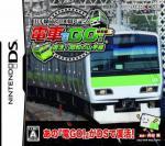 Densha de Go! Tokubetsu-hen: Fukkatsu Shouwa no Yamanotesen