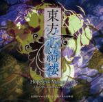 Touhou 13.5 – Hopeless Masquerade