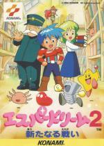 Esper Dream 2: Aratanaru Tatakai