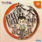 Ogami Ichiro Funtouki: Sakura Taisen Kayou Show – Benitokage Yori