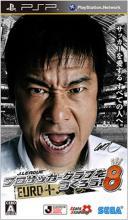 J-League Pro Soccer Club o Tsukurou! 8 Euro Plus