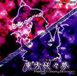 Touhou 07 – Perfect Cherry Blossom
