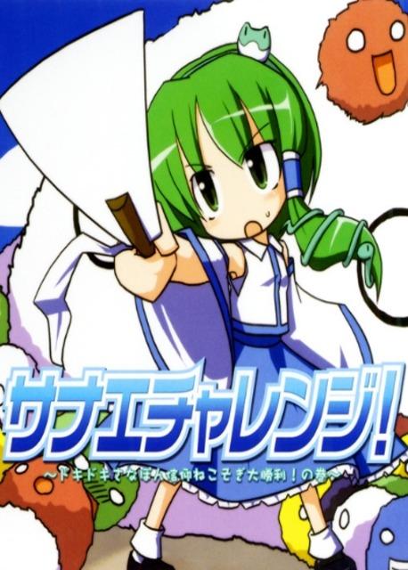 Sanae Challenge!