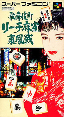 Kabuki Machi Reach Mahjong