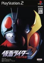 Kamen Rider: Seigi no Keifu