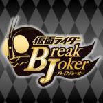 Kamen Rider: Break Joker
