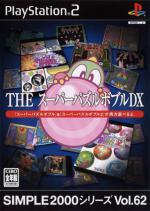 Simple 2000 Series Vol. 62: The Super Puzzle Bobble DX