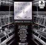 Yamasa Digi World: Tetra Master