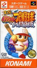 Jikkyou Powerful Pro Yakyuu '96 Kaimaku Han