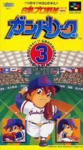 Hakunetsu Pro Yakyuu '94 Ganba League 3
