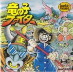 Tatsu no Ko Fighter