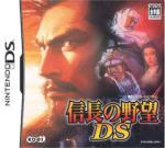 Nobunaga no Yabou DS